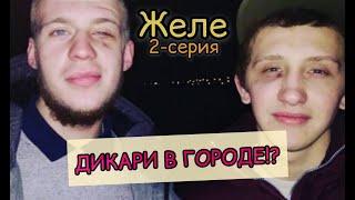 Желе 2-я серия / ДИКАРИ В ГОРОДЕ (комедия, юмор, угар, дебилы)