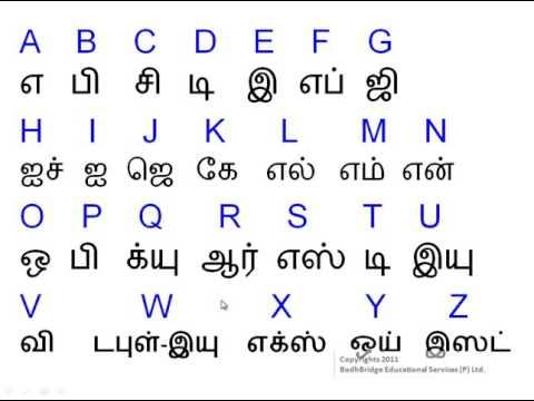 Spoken English Learn English through Tamil Alphabetsvia torchbrowser com