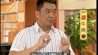 CH37東風電視台_料理美食王_醬牛肉_李梅仙+焦志方
