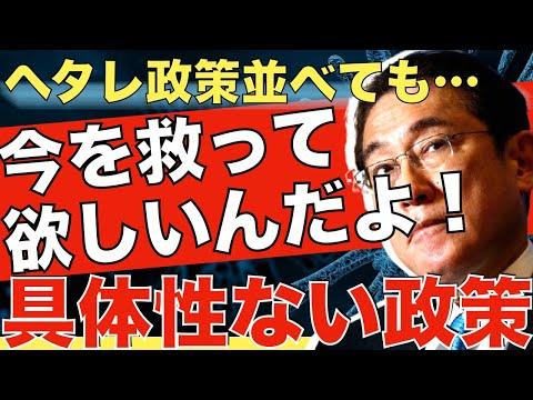 【岸田氏の政策】全然…共感できない。いますぐ解決しなければいけない問題を横に置いてるし。健康危機管理庁とか言ってるけど、、それいつになるんだよ。その間にどれだけの国民が踏み付けられるんだよ。