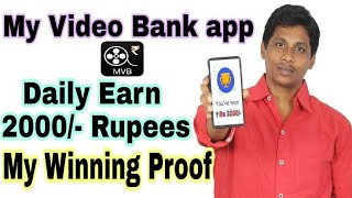 My Video Bank My Winning Proof Daily 2000 Rupees