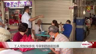 【新加坡大选】投票日前周末 工人党加快步伐勤拉票