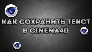 [УРОК]Как сохранить текст в Cinema4D (без фона)