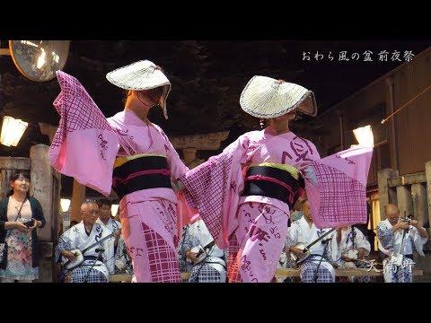おわら風の盆 前夜祭 初日 2019  天満町 舞台踊り 4K/60fps