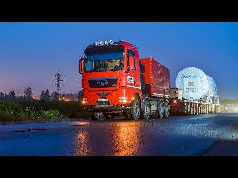 МБМ Транс - Репортаж с фотосессии перевозки турбины, завод Siemens