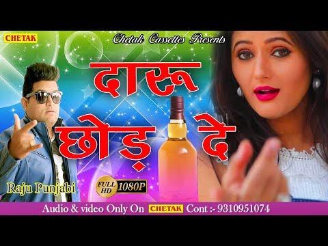 दारू छोड़ दे - आ गया राजू पंजाबी का सुपरहिट फागण धमाल 2018 - new Rajasthani Fagan Song 2018: दारू छोड़ दे - आ गया राजू पंजाबी का सुपरहिट फागण धमाल 2018 - new Rajasthani Fagan Song 2018 Singer - Raju Punjabi