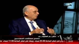د.حكيم عفيفي: تصميم مستشفى بدر وضع تطوعا وهو مشروع لخدمة المجتمع المصرى