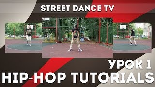 ХИП-ХОП УРОКИ/HIP-HOP TUTORIAL | УРОК 1 - GROOVE