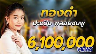 ทองดำ - ปะแป้ง พลอยชมพู [Official MV]