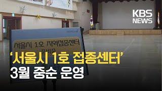 서울 138명 신규 확진…3월 중순 '서울시 1호 접종…