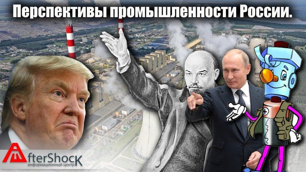 Перспективы промышленности России | Куда нужно тратить ресурсы | aftershock.news