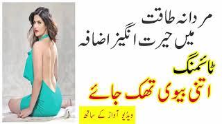 Mardana Kamzori Ka Ilaj - Mardana Taqat Tips in Urdu - Mardana Kamzri ka ilaj mardana taqt ka nuskha