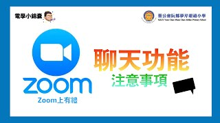 Publication Date: 2020-09-22 | Video Title: Zoom上有禮2️⃣:使用Zoom聊天功能應注意事項