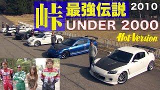 原点回帰 峠最強伝説 アンダー2000 予選【Best MOTORing】2010 ENTRY CA...