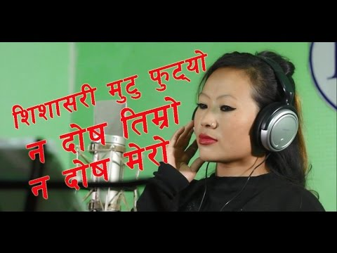 """हरेक प्रेम जोडीलाई रुवाउने गीत New Nepali SuperHit Adhunik Song""""सिसासारी मुटु फुट्यो"""" Rakesh Kafley"""