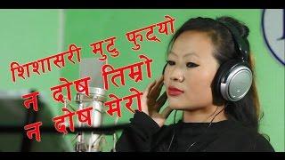 """हरेक प्रेम जोडीलाई रुवाउने गीत New Nepali SuperHit Adhunik Songs 2073/2016""""सिसासारी मुटु फुट्यो """""""