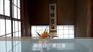 『禅茶録』1828年 寂庵著 江戸時代の茶書です。お茶好きの人にも、茶道を学ぶ人にも、とても良い本です。一章ずつダイジェストでお届けしてお...