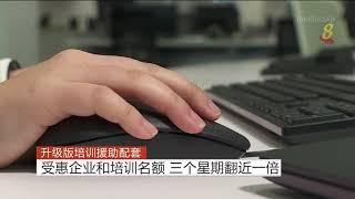 【冠状病毒19】升级版培训援助配套 500多家企业受惠学额已满