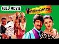 Yamajathakudu Full Length Telugu Movie || Mohan Babu , Sakshi Shivananda, Rajendra Prasad
