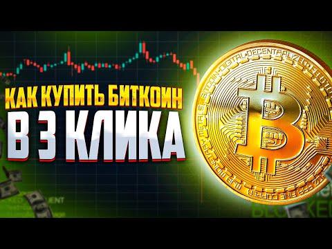 Как купить биткоин в 2021 году ?