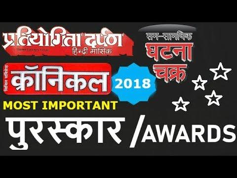 #CURRENT AFFAIRS  2018 ||  AWARDS || पुरस्कार  - सम्मान || #VDO ||#BPSC || #UPPCS JUDICIAL