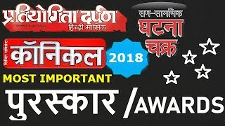 #CURRENT AFFAIRS  2018 ||  AWARDS || पुरस्कार  - सम्मान || #VDO ||#BPSC || #UPPCS JUDICIAL