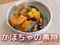 かぼちゃの煮物 の動画、YouTube動画。