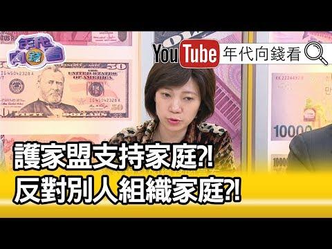 精華片段》汪浩:台灣相對來說在亞洲特別是一個比較自由的國家…【年代向錢看】