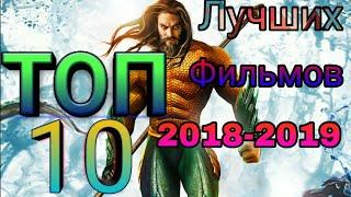 ТОП-10 лучших фильмов(фантастика, боевик)2018-2019.