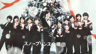 スノープリンス合唱団 クリスマスソングメドレー Snow Prince Chorus~Christmas Song Medley~