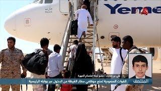 القوات السعودية تمنع موظفي مطار الغيظة من الدخول عبر بوابته الرئيسية