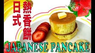日式熱香餅 Japanese Pancake//自製蛋糕// récolte 小電鍋(記得開CC呀!!!)