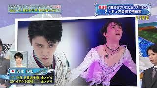 20180212 町田樹解説(1/2) 町田樹 検索動画 13