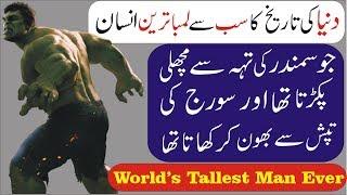 World's Tallest Man Ever, Duniya ka lamba tareen insan