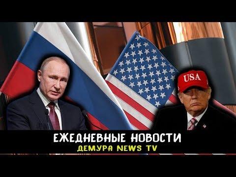 США приготовили плохие новости для Путина. Это удар по статусу сверхдержавы