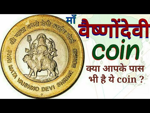 Rare coin of Rs. 10 and 5 || Maa Vaishno Devi coin || Rare Coins