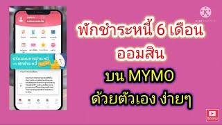 วิธีเลือก แผนการชำระหนี้ออมสิน ล่าสุด บน Mymo ง่ายๆ #พักหนี้ออมสินล่าสุด #พักชำระหนี้ออมสิน #mymo