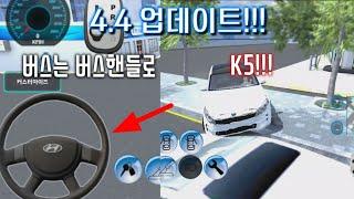 K5를 담은 4.4 업데이트 완료![3D운전게임(운전교…