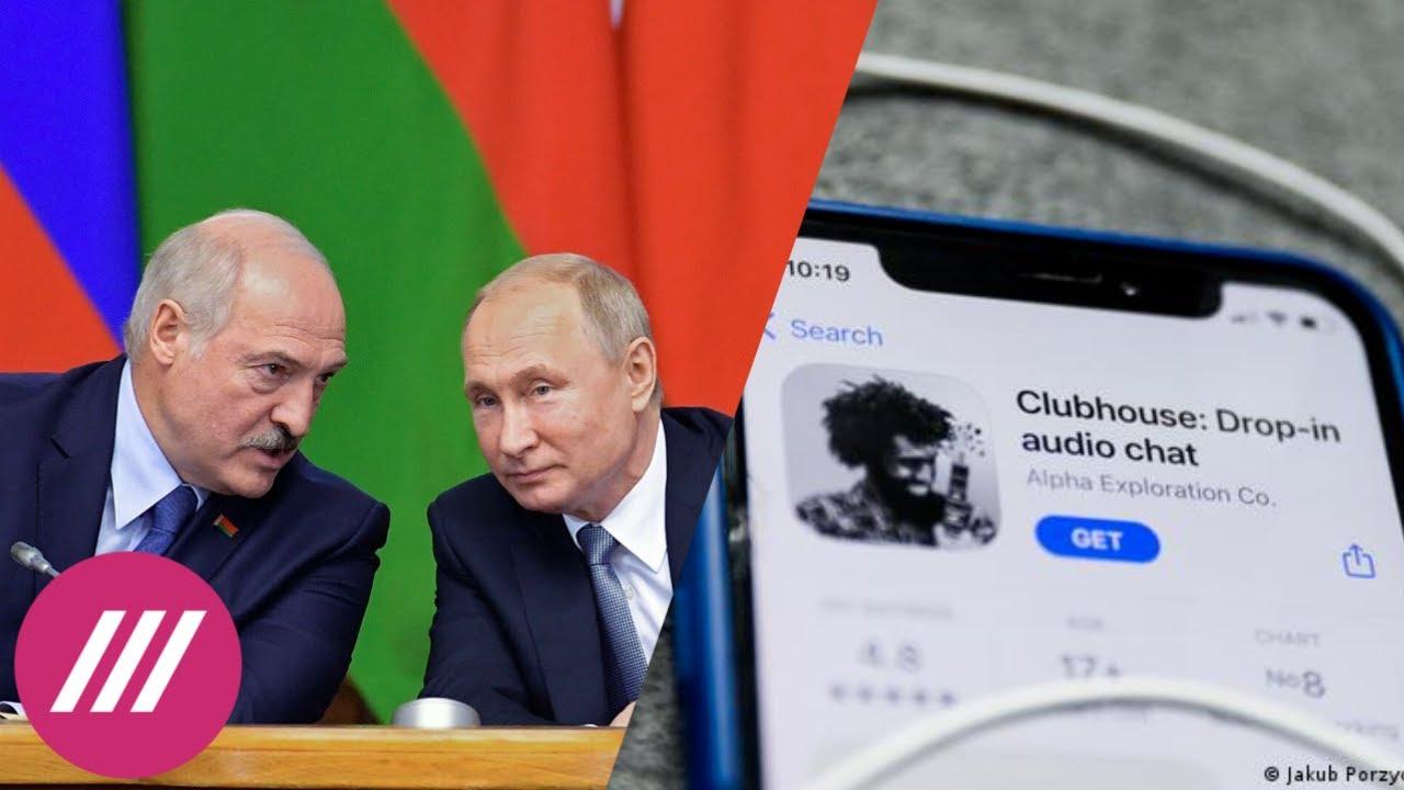 Встреча Путина и Лукашенко: чего ждать? Пытки в иркутской колонии. Безопасен ли Clubhouse