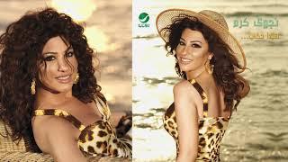 Najwa Karam … Hata Bahlamak | نجوى كرم … حتى  بأحلامك
