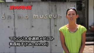 有森裕子さんから、山本光学(株)創業100周年へのビデオレター