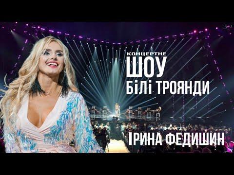 Ірина Федишин - великий сольний концерт \