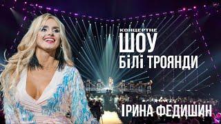 """Ірина Федишин - великий сольний концерт """"Білі троянди"""""""