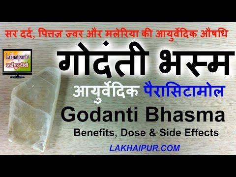 गोदंती भस्म के गुण एवं उपयोग   Godanti Bhasma Benefits Use And Side Effects