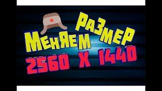 Как изменить размер изображения для шапки канала YouTube 2560х1440