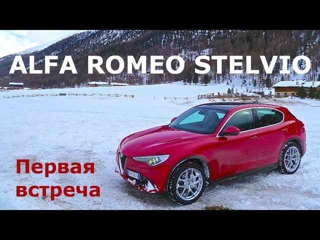 Alfa Romeo Stelvio, первая встреча (1) - КлаксонТВ