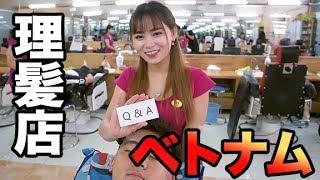 初 Q&A with ベトナム美女ギーちゃん!  Part #1   ASMR