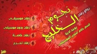 وداعية عروس شيلوها بعيونكم بدون موسيقى بصوت عمر العمير توزيع 2017