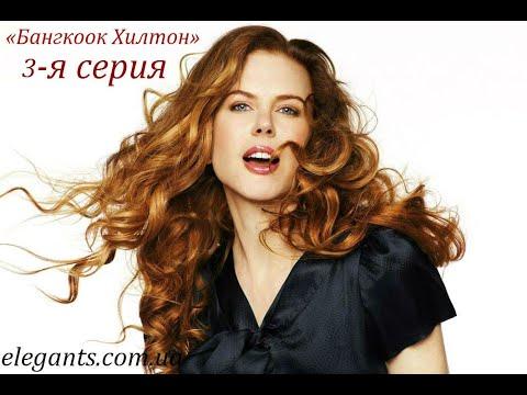 «Бангко́к Хи́лтон» с Николь Кидман 3-я серия, на Elegants.com.ua канал «Элегант Плюс» Сумы (Украина)