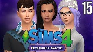 The Sims 4 Веселимся вместе #15 Свержение лидера